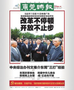 Dongguan Times reporting on Xi Jinping's Southern Tour, 12 December 2012. Source: DgTime.timedg.com