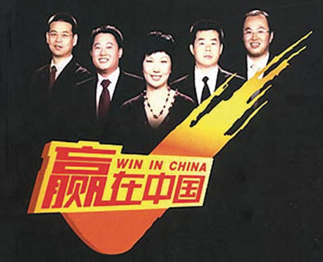 Win in China, China's version of The Apprentice television show. Source: CCTV