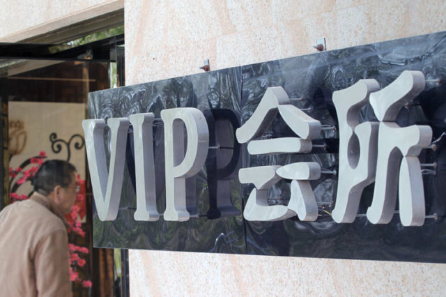 Entrance of a VIP clubhouse. In May 2013, officials and employees working in disciplinary and supervisory departments were ordered to discard all VIP membership cards. Source: ImagineChina