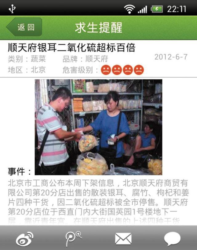 Screenshot of the 'China life-saving manual' app. Source: liqucn.com
