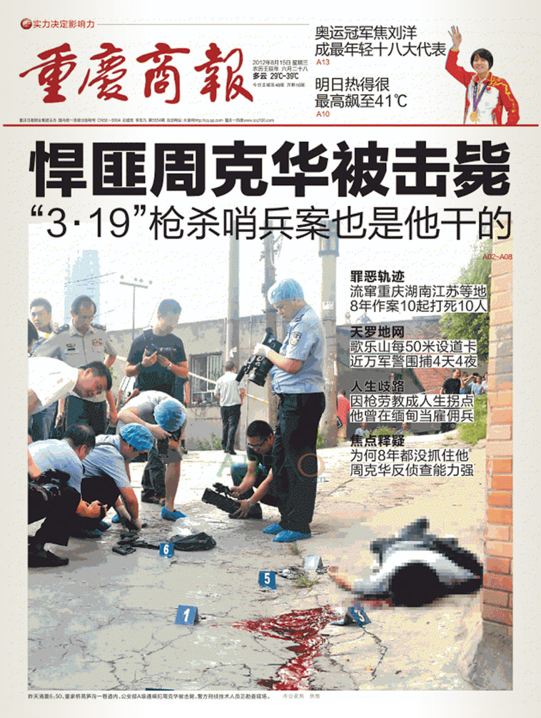 04w_d_newspaper_Zhou_Kehua