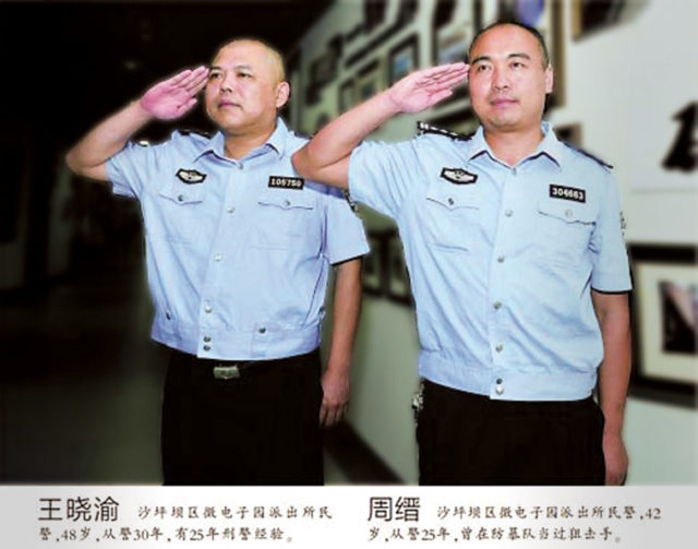 The two police officers who killed Zhou. Source: Chongqing Business News