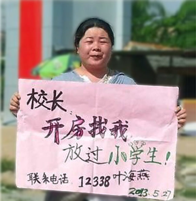 Ye Haiyan holding a placard reading 'Mr Principal, get a room and call me; leave the students alone!' on 27 May 2013. Source: Ye Haiyan's Weibo account