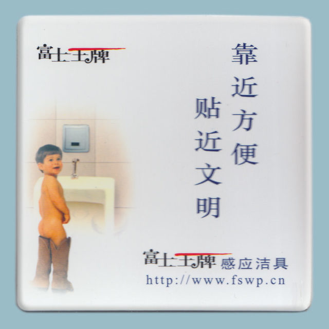 Sign in a men's bathroom in Beijing: 'Stand closer to the urinal, get closer to civilisation'. Photo: Danwei