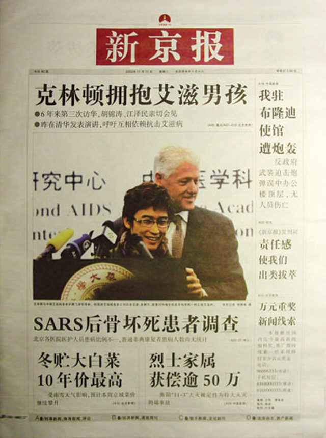 Inaugural issue of The Beijing News on 11 November 2003. Source: The Beijing News