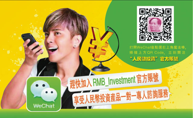 WeChat poster advertising 'Official RMB Investment Accounts' aimed at Hong Kong residents in July 2013. Source: Mslee@Yahoo