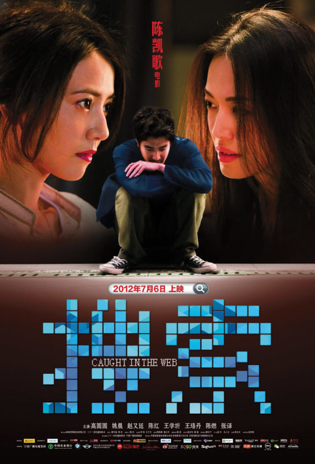 Poster of Chen Kaige's film Caught in the Web. Source: Moonstone Entertainment