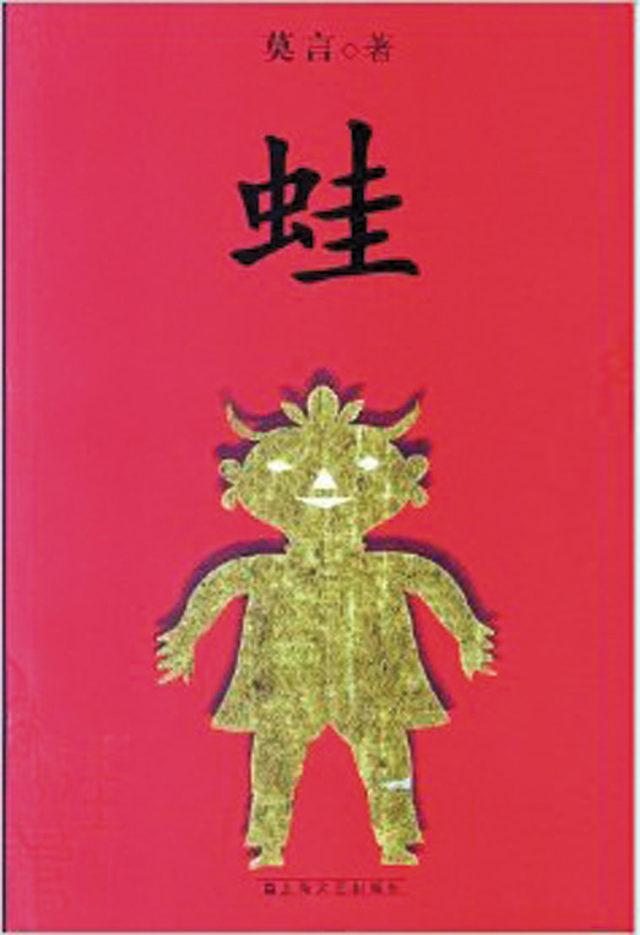 Mo Yan's novel Frogs . Source: Amazon.cn