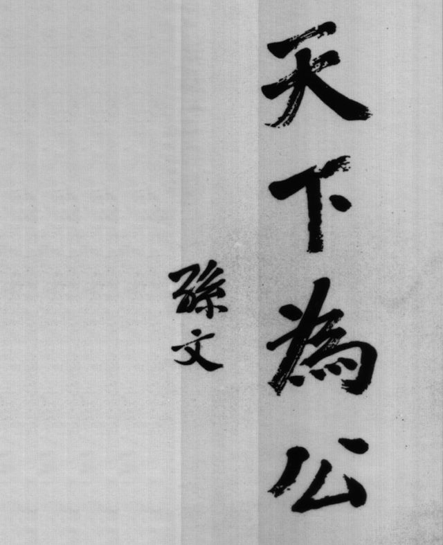 'The World is For All'. Calligraphy by Sun Yat-sen, 1924. Source: Wikimedia Commons
