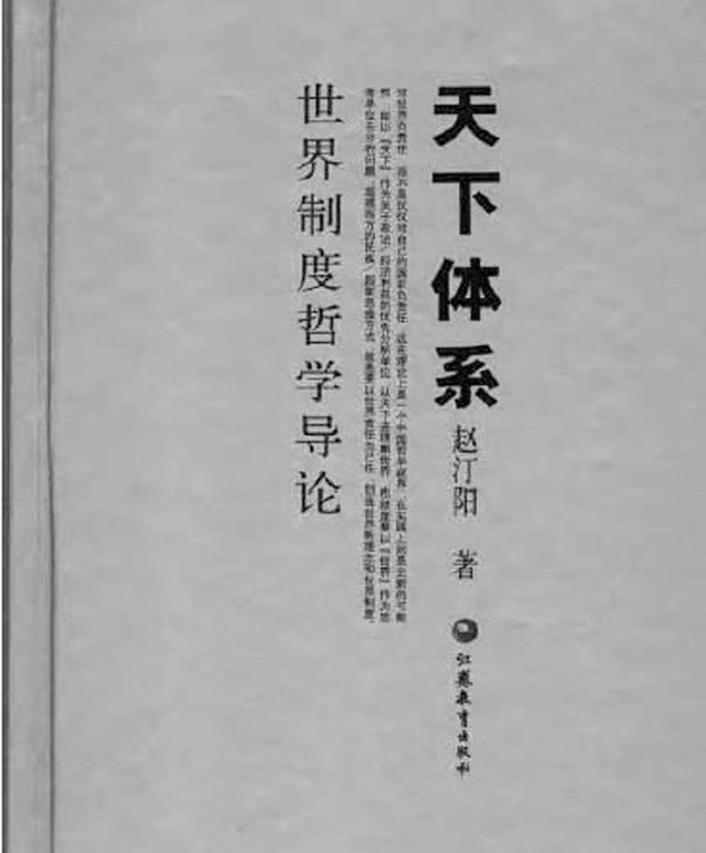Zhao Tingyang's book The Tianxia System: World Order in a Chinese Utopia. Source: Wikimedia Commons