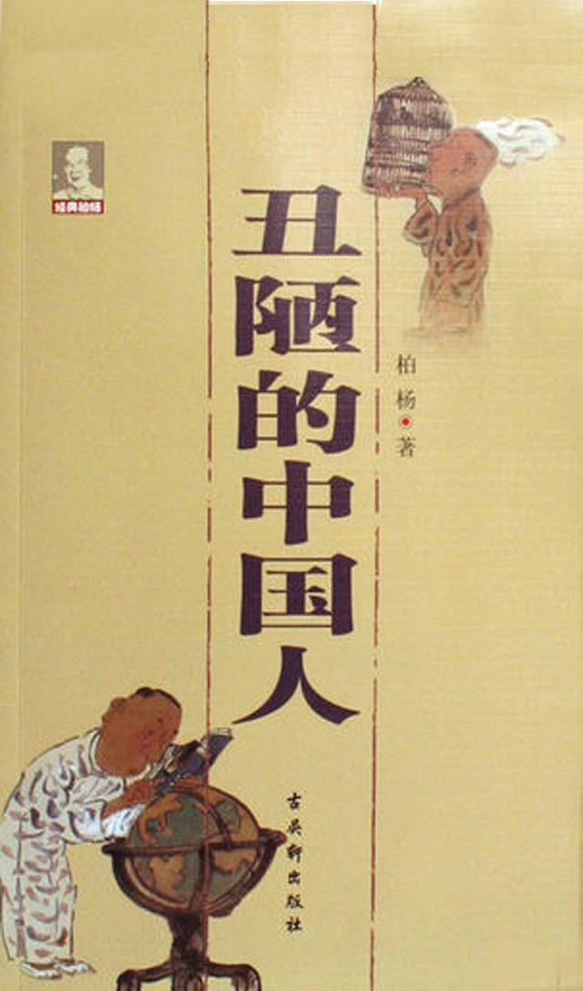 Cover of a recent edition of The Ugly Chinaman, first published in 1985. Source: Wikimedia Commons
