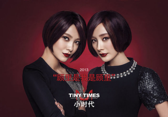 Film poster of Tiny Times, directed and produced by Guo Jingming. Source: Onlylady.com