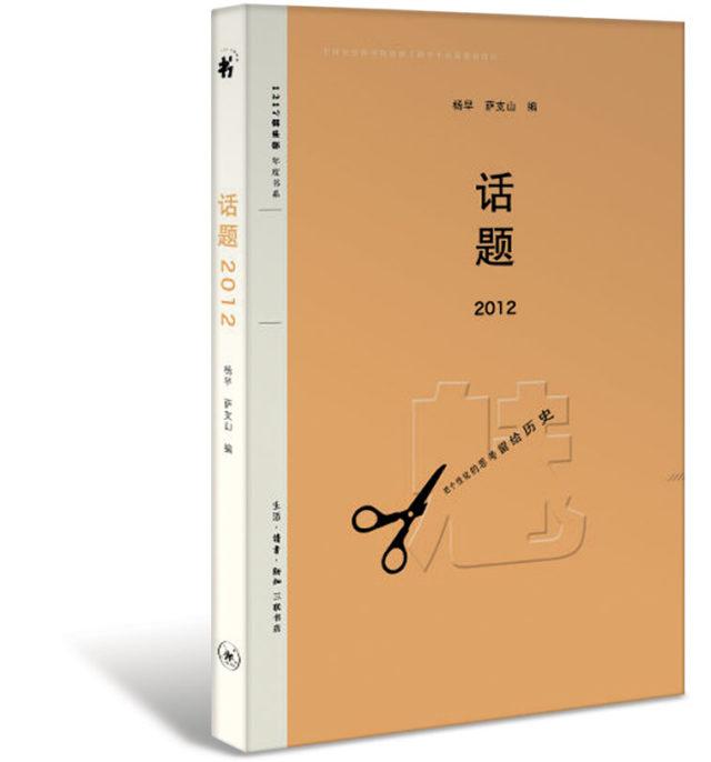 The 2012 edition of Topics by Yang Zao and Sa Zhishan. Source: Mask9.com