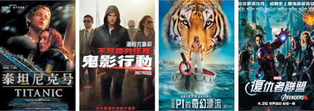Film posters of the top four foreign films in 2012: Titanic ; Mission Impossible ; Life of Pi; The Avengers. Sources: bbs.hupu.com, Wretch.cc, The Sky Gene blog, Wikimedia Commons.
