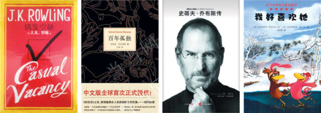 Bestsellers in 2012: The Casual Vacancy ; One Hundred Years of Solitude; Steve Jobs; The Little Hen series. Sources: Sina Weibo, QTC.com.cn, Chinamac.com, Shaoer.book110.cn.
