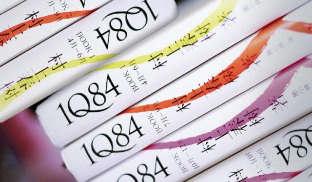 A Chinese version of Haruki Murakami's work 1Q84 . Photo: Wu Fake 发课吴