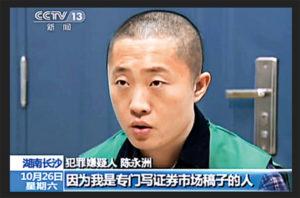 Chen Yongzhou Source: caixin.com
