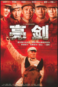 China's most-viewed TV series in 2005, Unsheathe the Sword 亮剑 Source: youku.com