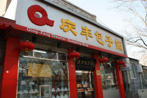 In December 2013, Xi Jinping took his austerity program into the streets, eating at the Qingfeng Steamed Bun Outlet in Beijing's Chaoyang district, one in a chain of such restaurants Photo: Weibo