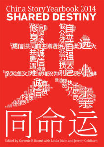 Cover of the China Story Yearbook 2014 with a word cloud, featuring expressions and official clichés in the shape of the character 共 gong Artwork: Markuz Wernli