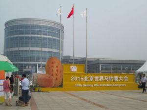 2015 Beijing World Potato Congress Photo: potatocongress.org
