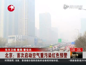 December 2015: Chinese authorities issue their first ever 'red alert' for Beijing as acrid smog enveloped the capital Photo: bj.jjj.qq.com
