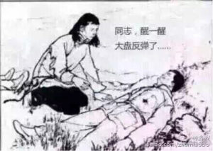 01f-awake_comrade_weibo