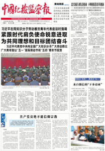 The newsletter of the Party's Central Commission for Discipline Inspection states that 'Party members are absolutely not allowed to hold religious beliefs' (article bottom left) Source: csr.mos.gov.cn