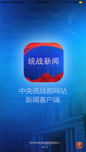 United Work Front App Source: Danwei