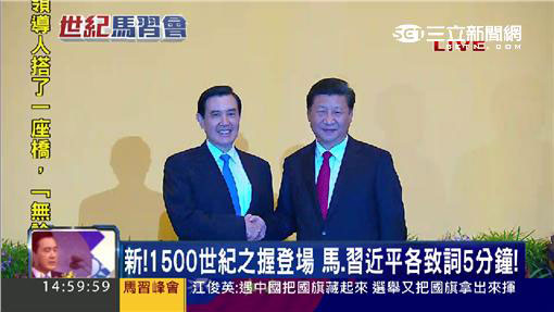 7 November 2015: Presidents Ma Ying-jeou and Xi Jinping meet in Singapore, it is the first such meeting since 1949 Source: setn.com