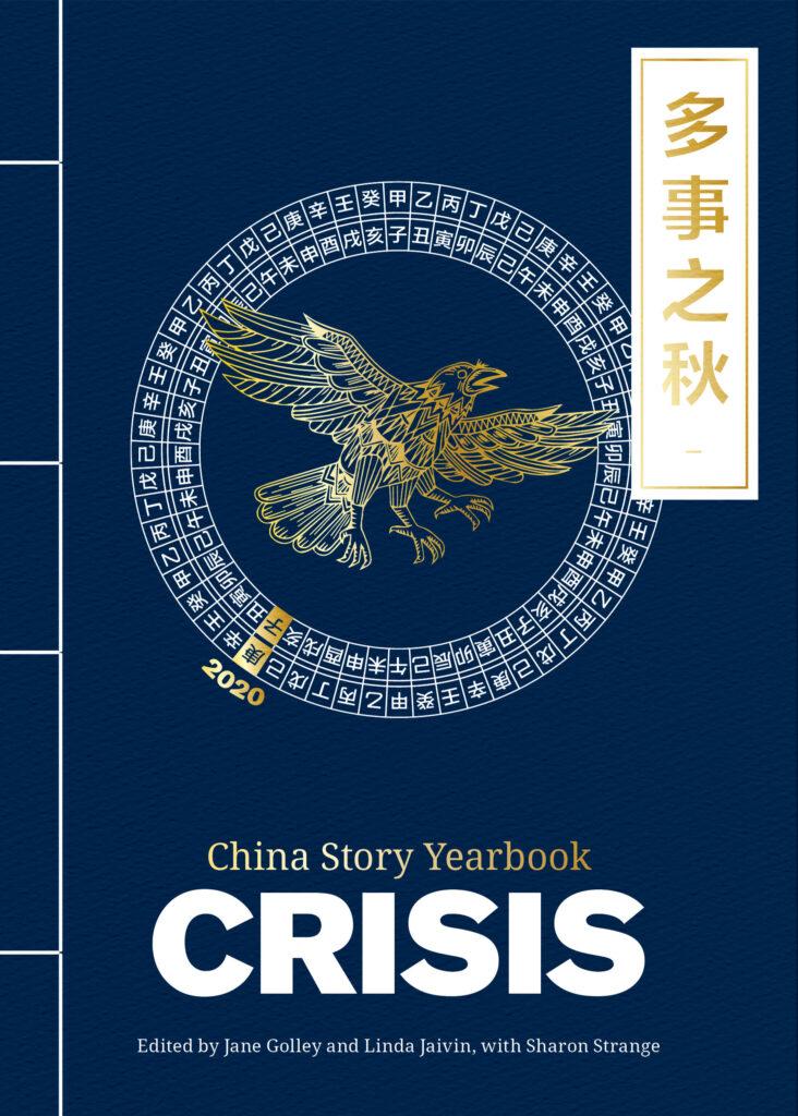 China Story Yearbook: Crisis